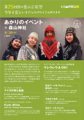 あかりのイベント-森山神社