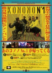 Konono_New_master
