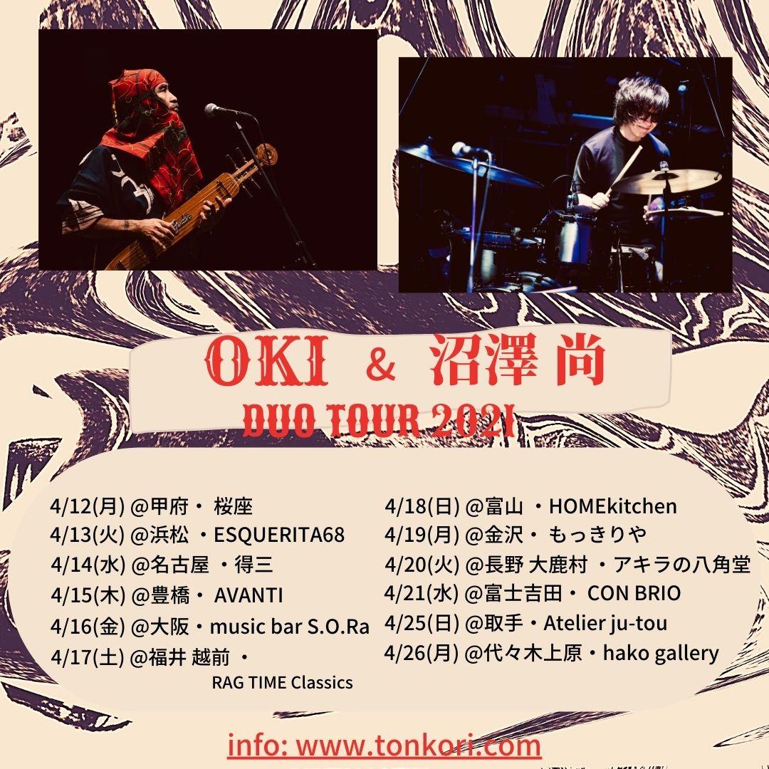 oki_沼澤_flyerall