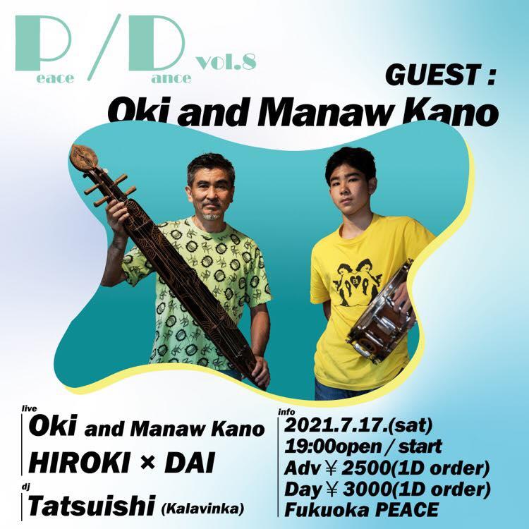 P/D vol.8~Oki and Manaw Kano~
