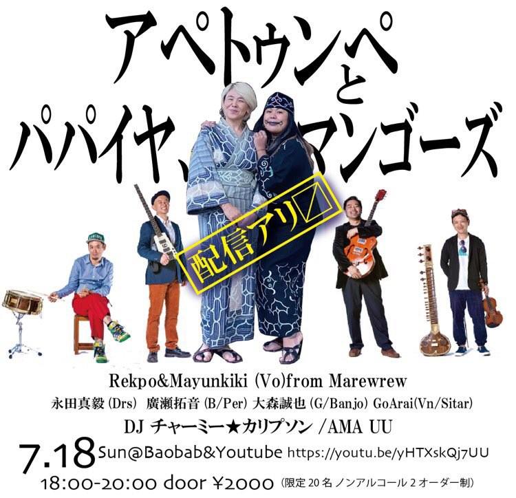 マユンキキとパパイヤ、マンゴーズ(レクポ出演キャンセルの為、内容変更)
