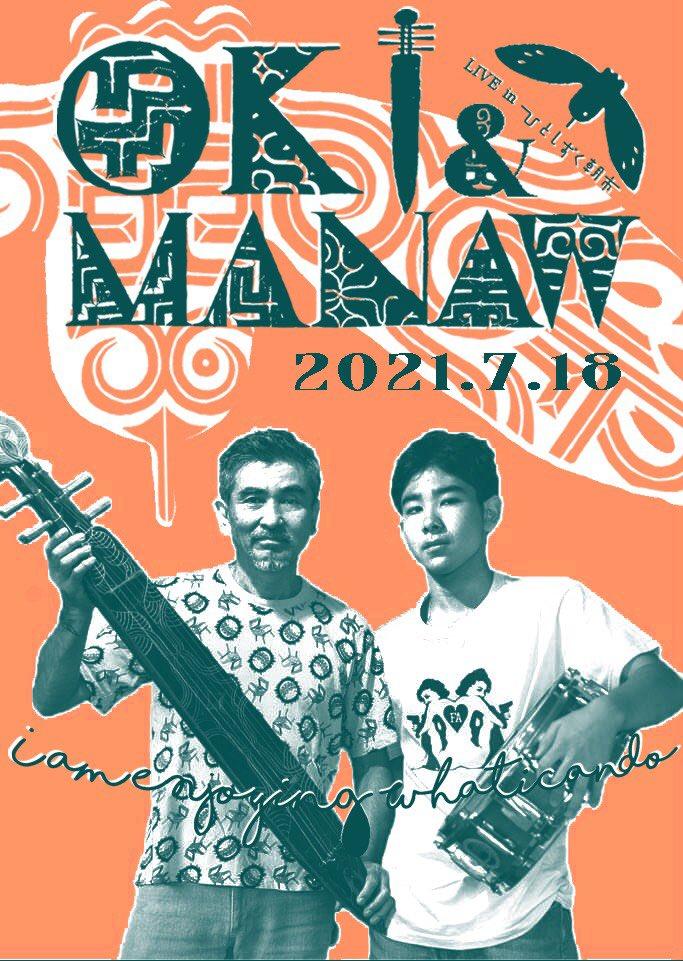 ひとしずく朝市  夏の夕涼み市version in 天聴の蔵  Special guest 「OKI&MANAW
