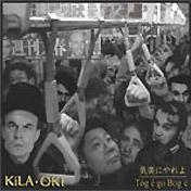Tog e go bog e(気楽にやれよ)/ KILA & OKI