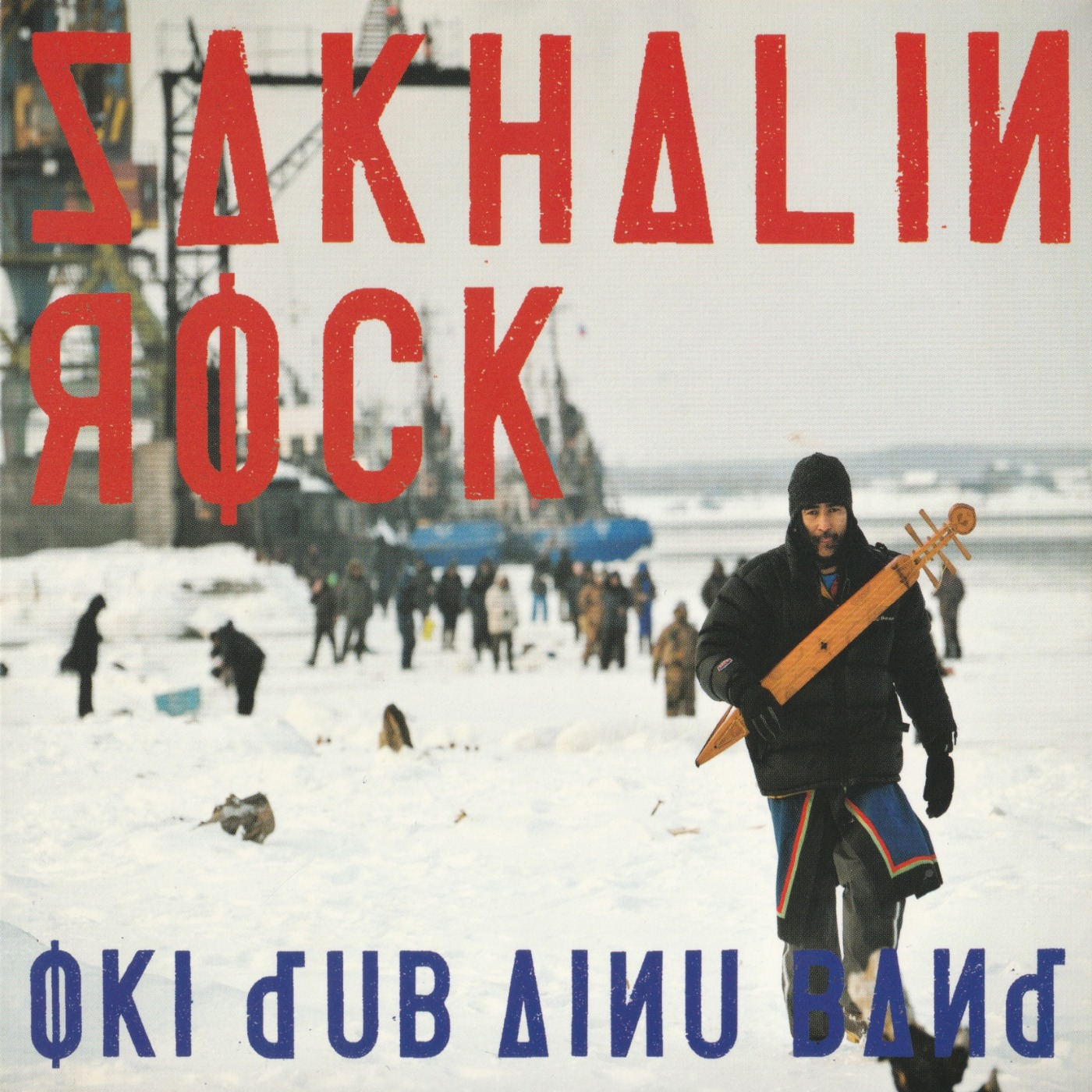 SAKHALIN ROCK / OKI DUB AINU BAND