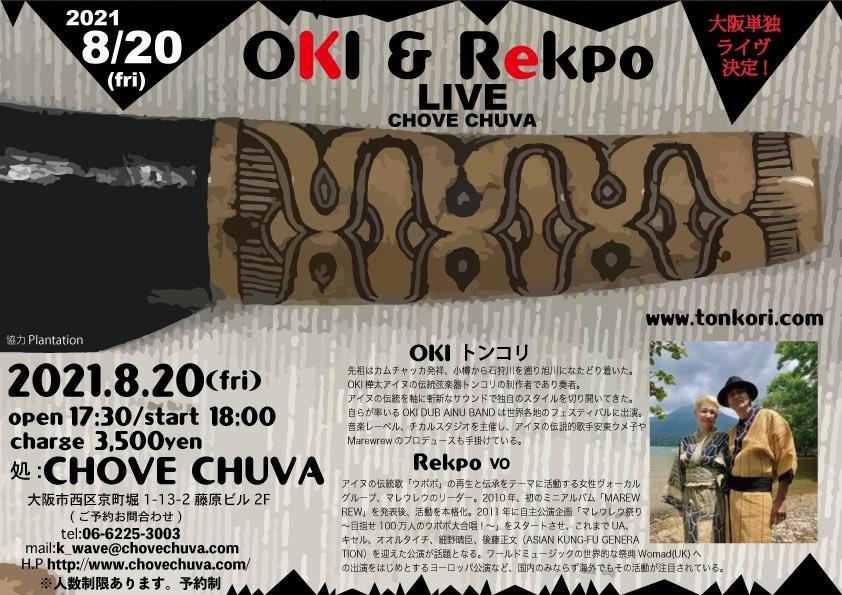 OKI & REKPO LIVE