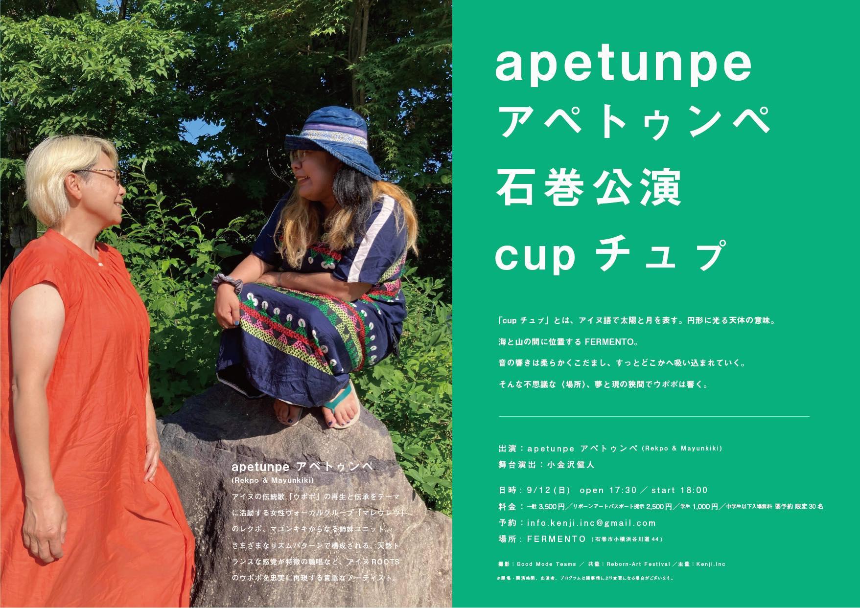 cup チュㇷ゚ 石巻公演