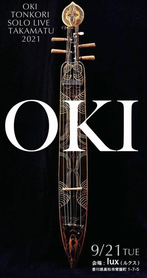 OKI TONKORI SOLO LIVE TAKAMATSU 2021