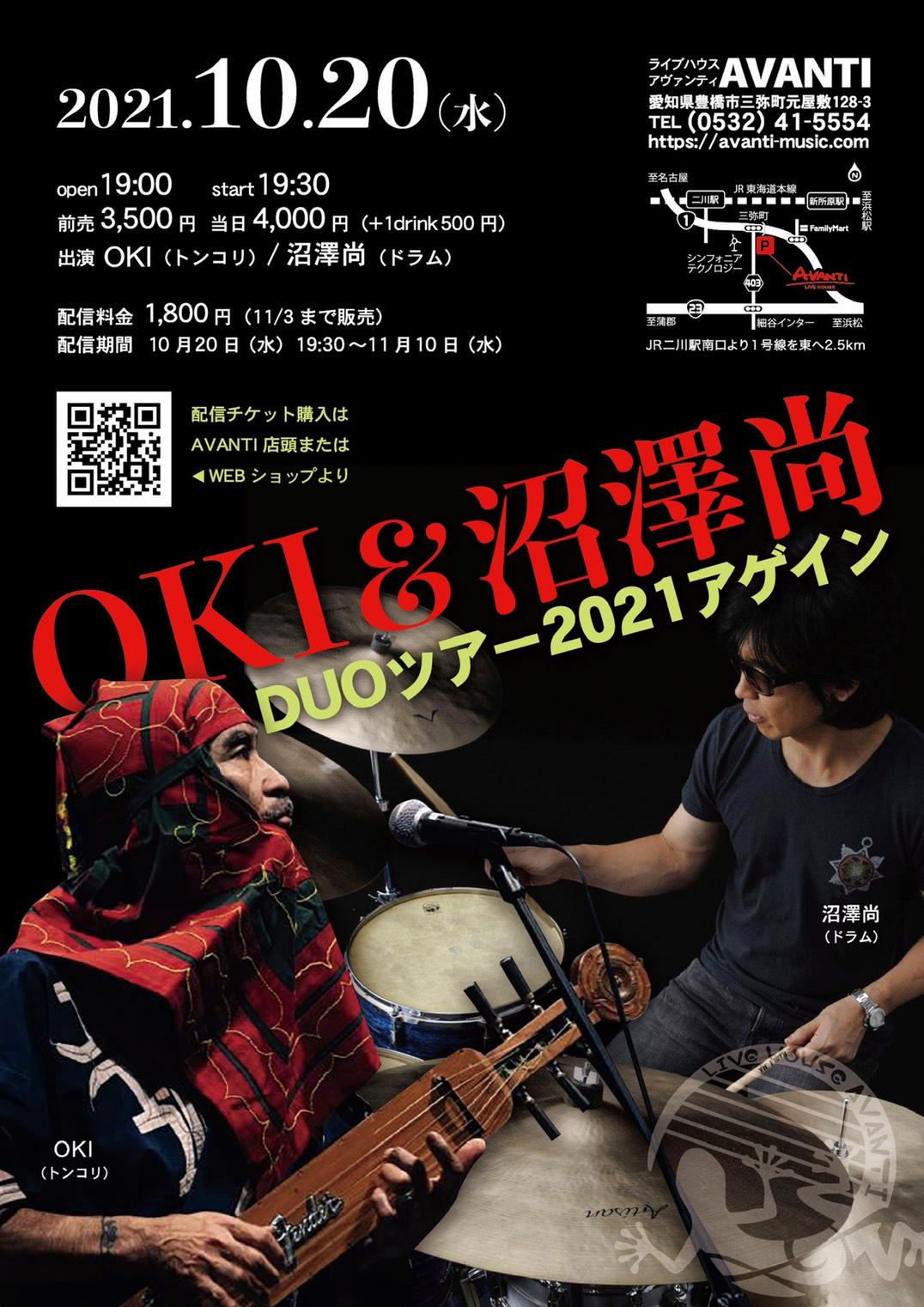 OKI&沼澤尚 DUOツアー2021アゲイン【有観客&LIVE配信】