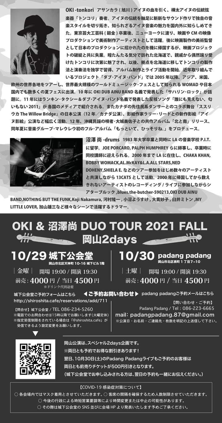 「OKI & 沼澤尚 DUO TOUR  FALL 2021」岡山day.2@Padang Padang