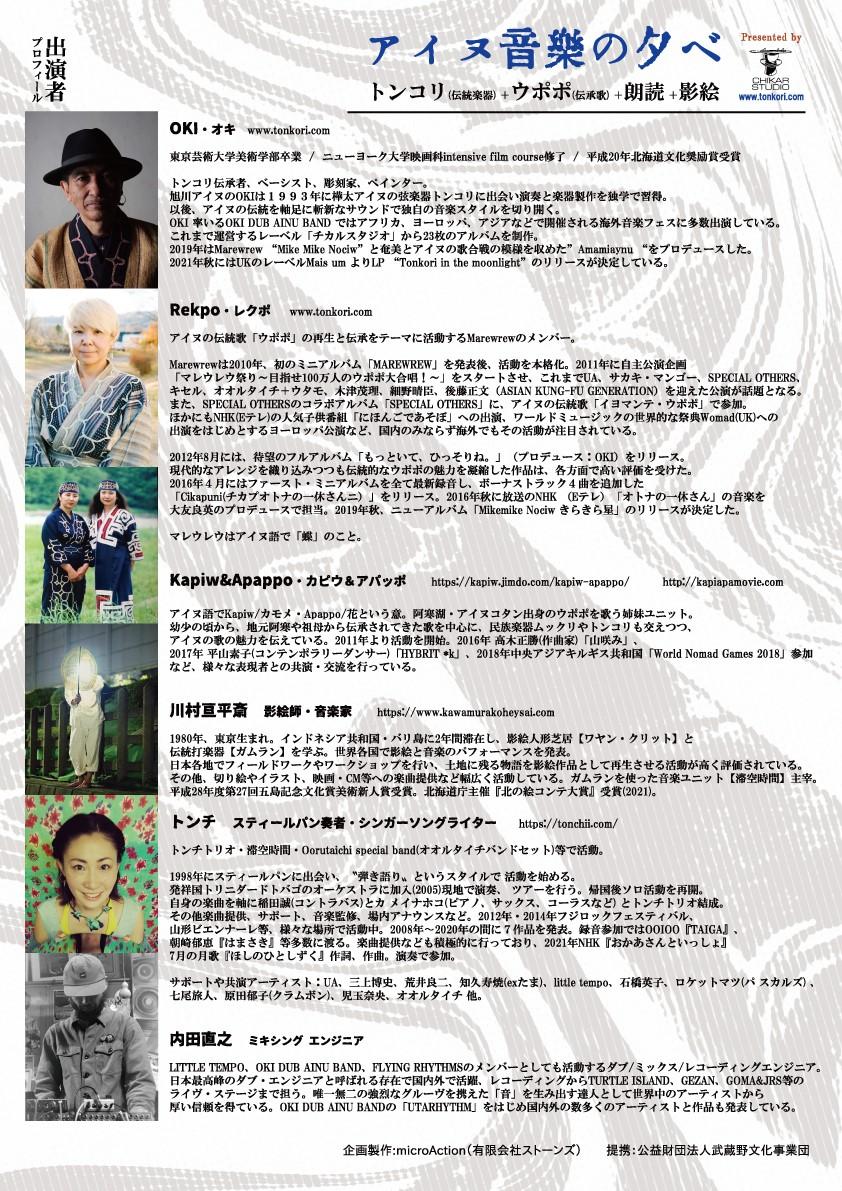 -Amamiaynu project- 【アイヌ音楽の夕べ】 トンコリ(伝統楽器) + ウポポ(伝承歌) + 朗読 + 影絵