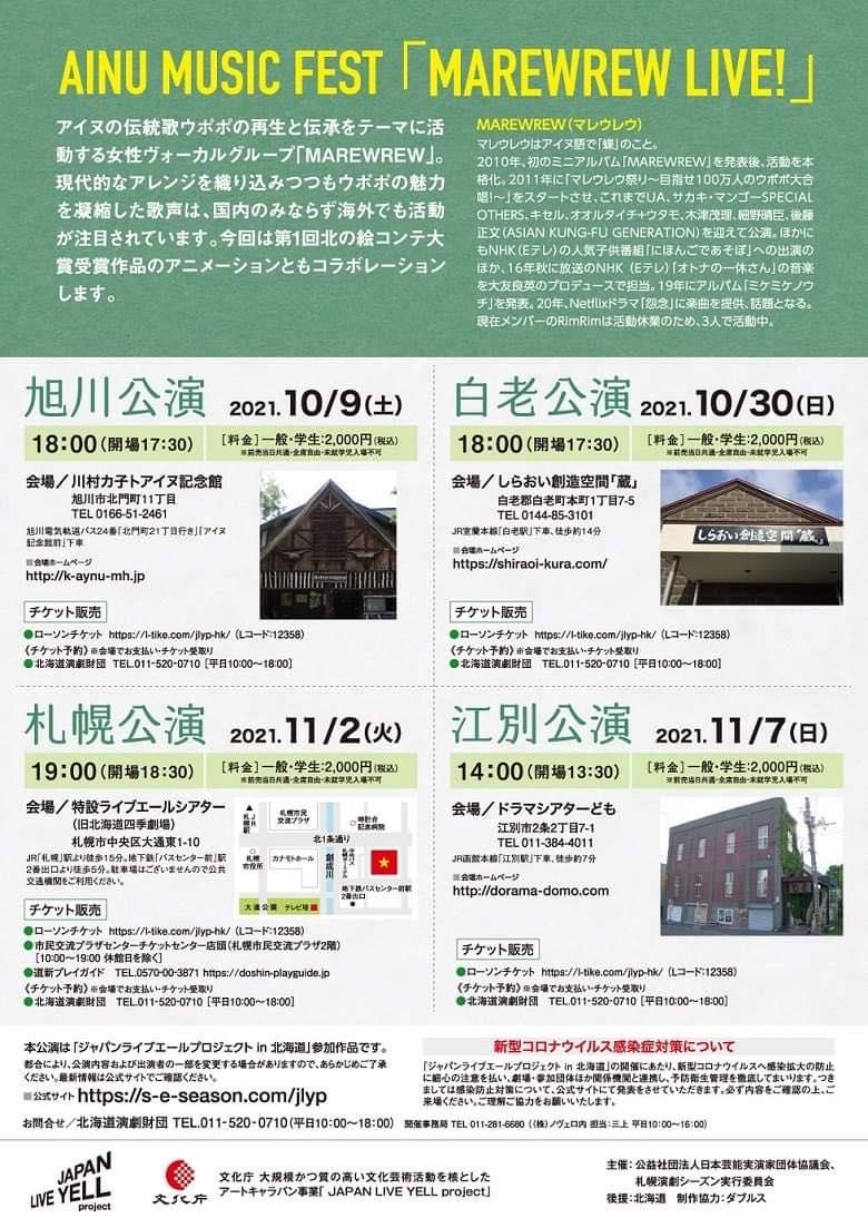 ジャパンライブエールプロジェクト in 北海道 AINU MUSIC FEST 「MAREWREW LIVE!」 旭川・白老・札幌・江別 4市町村ツアー