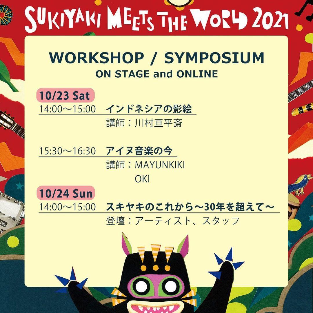 ワークショップ「アイヌ音楽の今」~SUKIYAKI MEETS THE WORLD 2021~