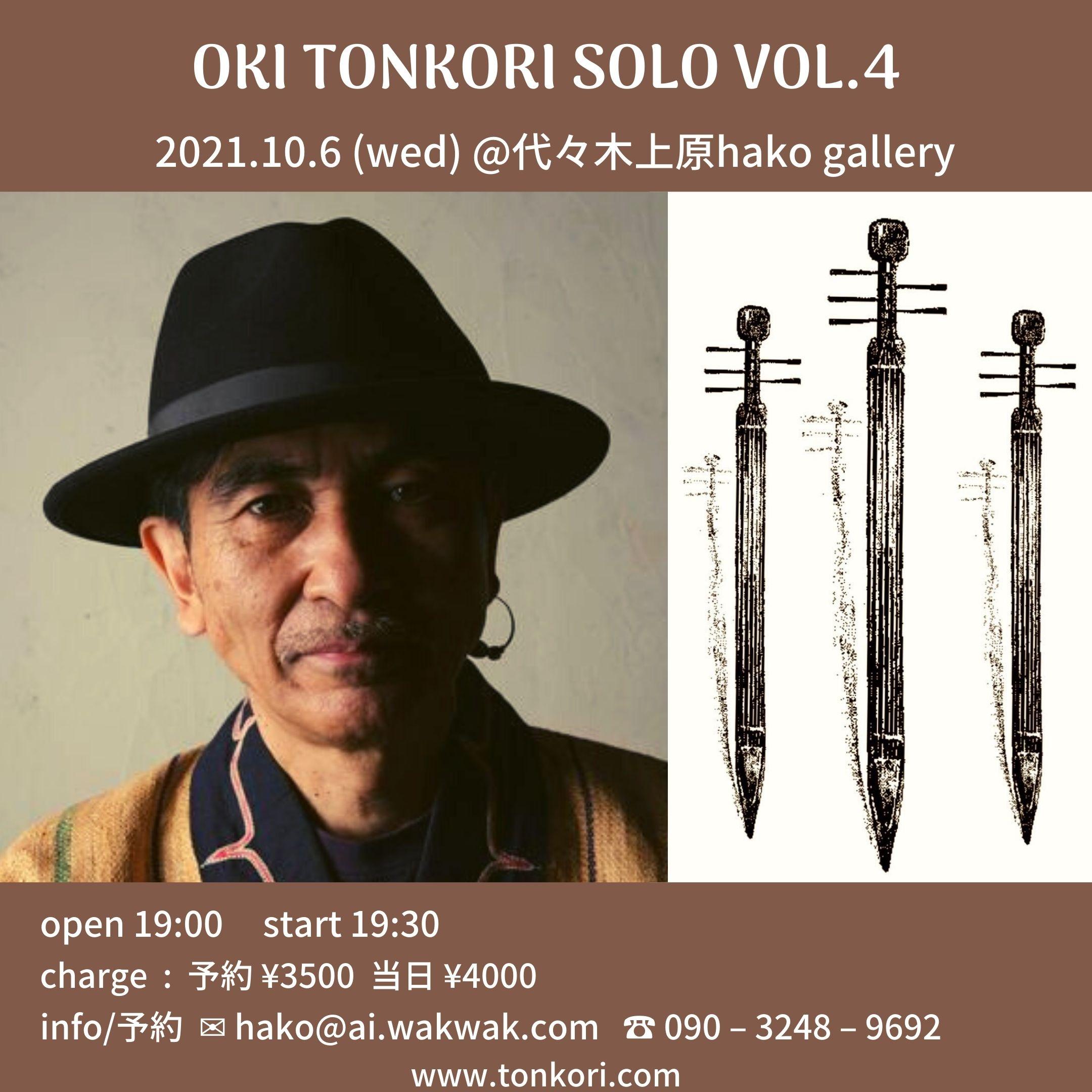 OKI TONKORI SOLO VOL.4