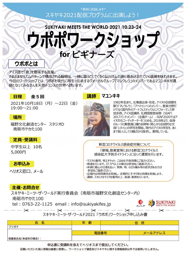 ウポポワークショップforビギナーズ【スキヤキ2021】